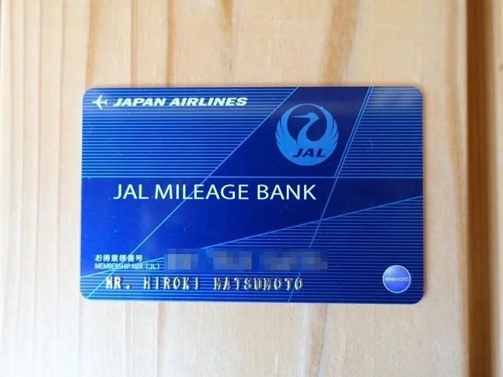 JALマイレージバンクの会員カード