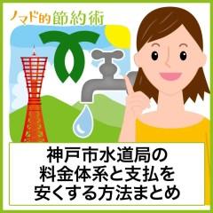 神戸市水道局の料金体系と支払を安くする方法まとめ。クレジットカード払いがお得!