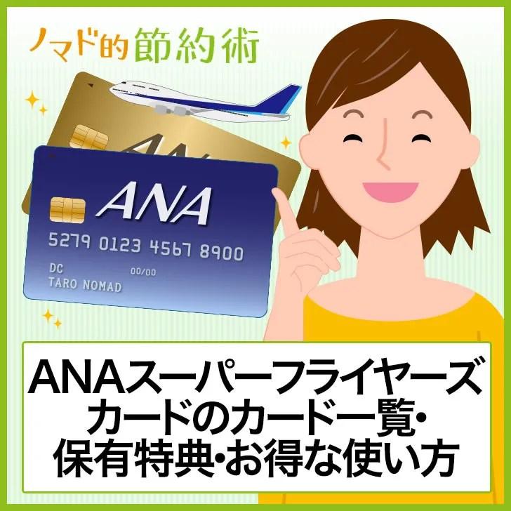 ANAスーパーフライヤーズカードの一覧と使い方