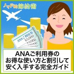 ANAご利用券のお得な使い方と割引して安く入手する方法の完全ガイド