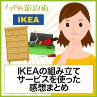 IKEAの家具組み立てサービスを使った感想まとめ。料金は高いけど作業が苦手な人・時間を節約したい人には便利