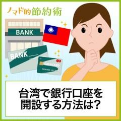 台湾で銀行口座を開設する方法は?実際に台湾の銀行で試してみたので流れを紹介します