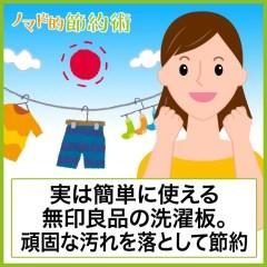実は簡単に使える無印良品の洗濯板。頑固な汚れを落としてクリーニング代を節約できる!