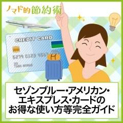 セゾンブルー・アメリカン・エキスプレス・カードのお得な使い方・割引特典などの完全ガイド。学生の海外旅行カードに!
