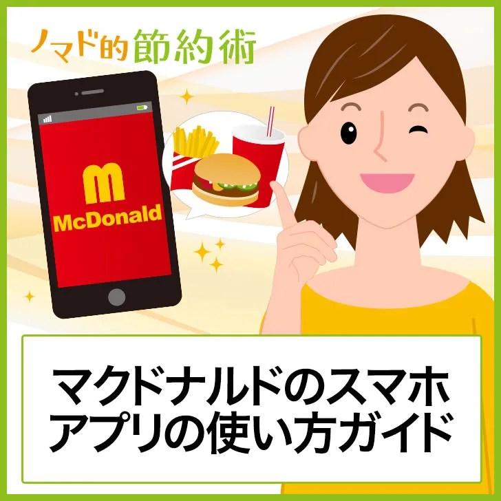 マクドナルドのスマホアプリの使い方