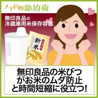 無印良品の米びつ「冷蔵庫用米保存容器」がお米のムダ防止と時間短縮に役立ちました
