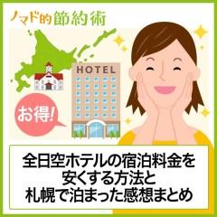 全日空ホテルの宿泊料金をクレジットカードや株主優待の割引クーポンで安くする方法と札幌で泊まった感想まとめ