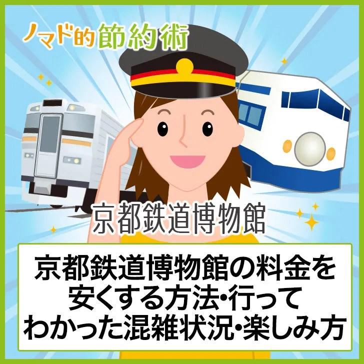 京都鉄道博物館の料金を安くする方法