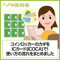 ICOCAコインロッカーの使い方と施錠方法・荷物の取り出し方を写真付きで紹介