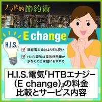 電気代が安くなる!H.I.S.でんき(HTBエナジー)の料金比較とサービス内容まとめ