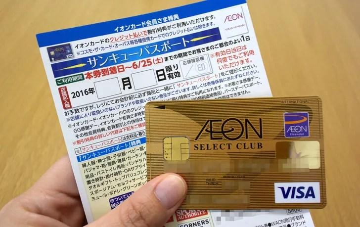 イオンカードとパスポート