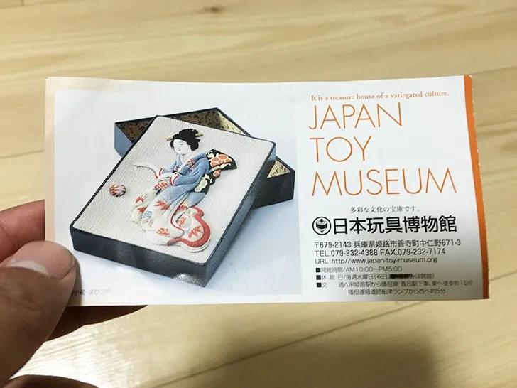 日本玩具博物館チケット