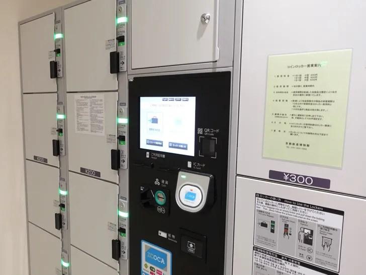 京都鉄道博物館 コインロッカー