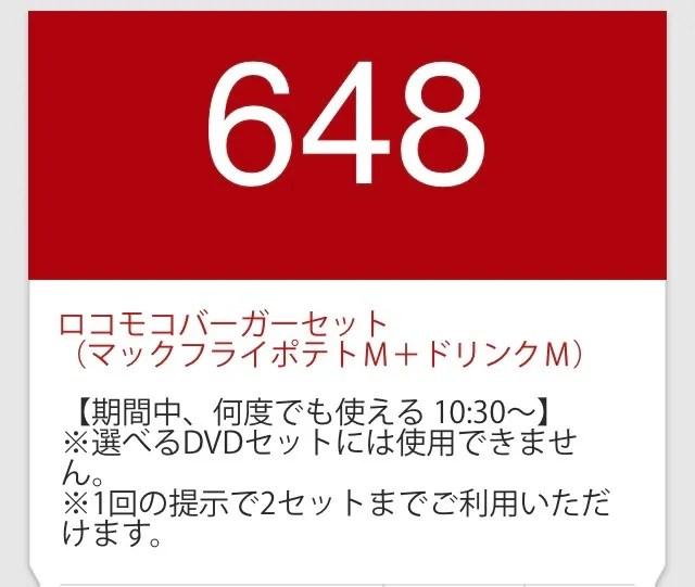 マクドナルドのスマホアプリの割引クーポン番号
