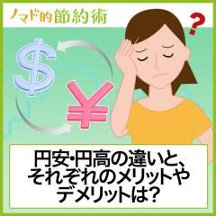 円安・円高はどっちがいい?違いとメリットやデメリットをわかりやすく解説