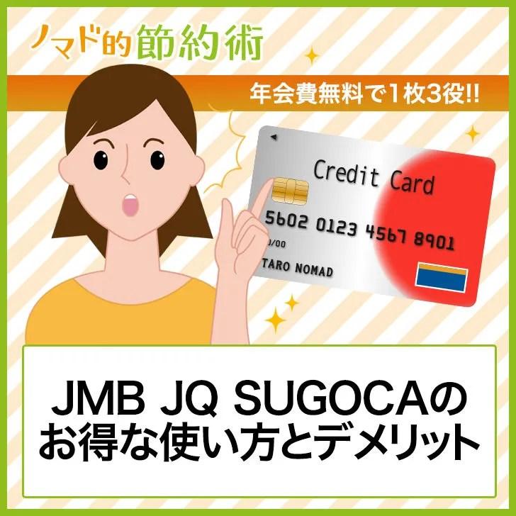 ノマド的節約術 JMB JQ SUGOCAのお得な使い方とデメリット