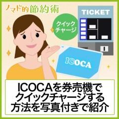 SMART ICOCAにクイックチャージする方法を徹底解説!オートチャージはできる?