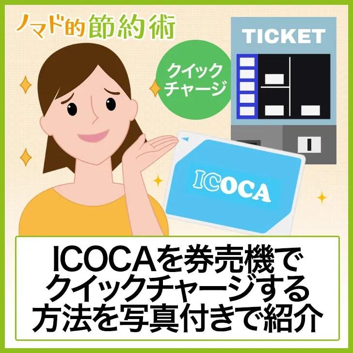ノマド的節約術 ICOCAを券売機でクイックチャージする方法