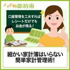 家計管理に家計簿アプリはいらない!レシート管理だけでも貯金できるシンプルな方法