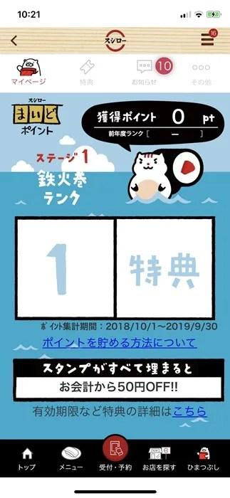 【スシロー】アプリ