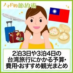 台湾在住者が直伝!2泊3日や3泊4日の台湾旅行にかかる予算・費用・おすすめ観光地をまとめました