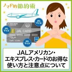JALアメリカン・エキスプレス・カード(JALアメックス)のお得な使い方と注意点まとめ。ゴールドとプラチナはアドオンマイルで貯まりやすい!