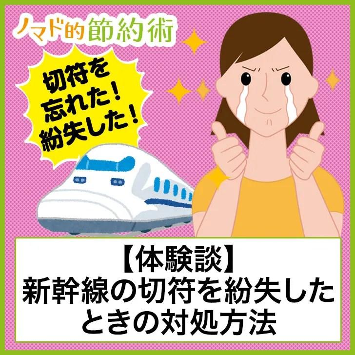 新幹線の切符を紛失したときの対応方法