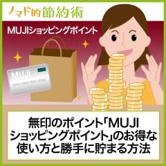無印のポイント「MUJIショッピングポイント」のお得な使い方と勝手に貯まる方法