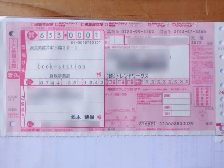 ブックステーションの伝票