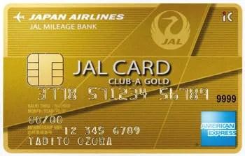 JALアメリカン・エクスプレス・カード  CLUB-A ゴールドカード