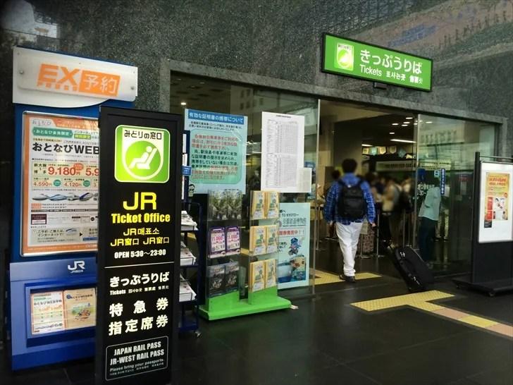 JR西日本みどりの窓口
