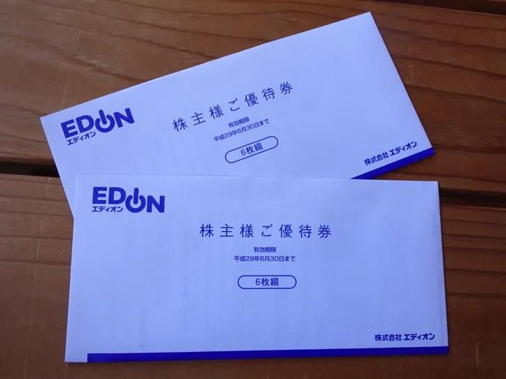 エディオンの株主優待券