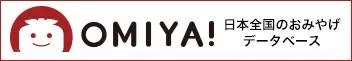 OMIYA! 日本のおみやげデータベース