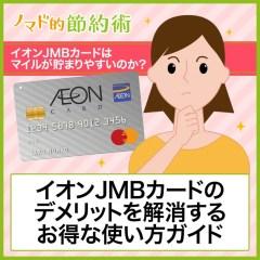 イオンJMBカード(JMB WAON一体型)はマイルが貯まりやすいのか?デメリットを解消するお得な使い方ガイド