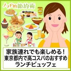 家族連れでも楽しめる!東京都内で高コスパのおすすめランチビュッフェ5選