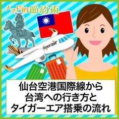 仙台空港国際線から台湾への行き方とタイガーエア搭乗の流れを徹底解説