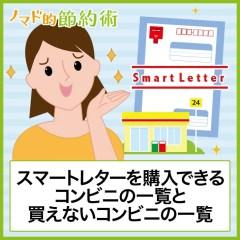 スマートレターを購入できるコンビニの一覧と買えないコンビニの一覧まとめ。どこで買えるかを紹介