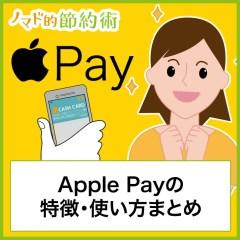 Apple Pay(アップルペイ)Suicaの使い方・登録や設定のやり方・利用した感想まとめ