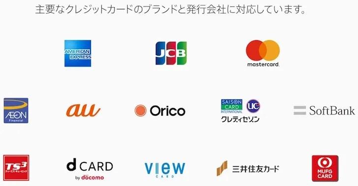 Apple Payに対応しているクレジットカードブランドの一覧