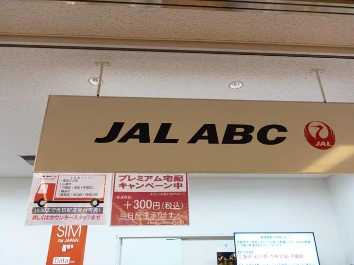 羽田空港にあるJAL ABC