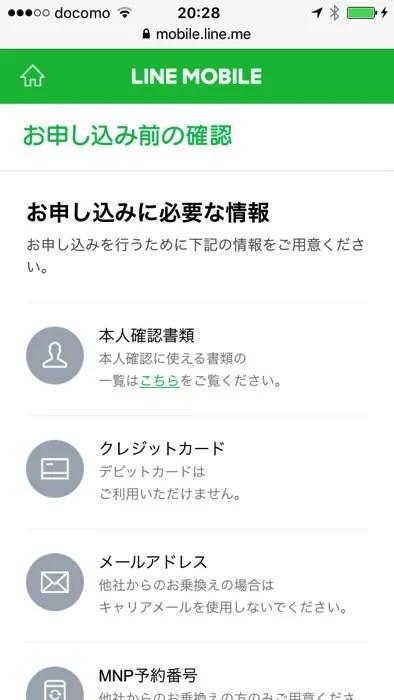 LINEモバイルの申込手順