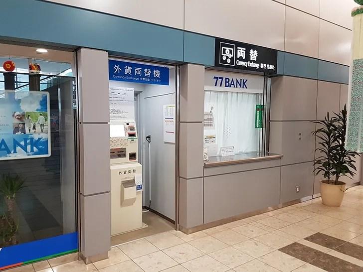 仙台国際空港内の両替エリア