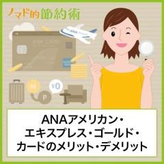 ANAアメリカン・エキスプレス・ゴールド・カードのメリットやデメリット・使い方・お得なキャンペーン活用術まとめ