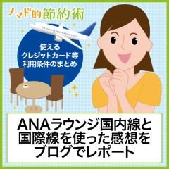ANAラウンジの利用方法・条件・使えるカード・国内線と国際線を使った感想をブログでレポート