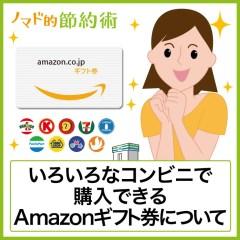 Amazonギフト券をコンビニで割引して安くするお得な買い方・クレジットカードでの購入方法まとめ