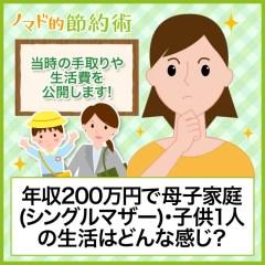 年収200万円で母子家庭(シングルマザー)・子供1人の生活費はどんな感じ?当時の手取り収入を公開します