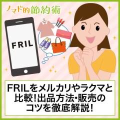 FRIL(フリル)をメルカリやラクマと比較!出品方法・販売のコツを徹底解説します