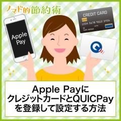 Apple PayにクレジットカードとQUICPayを登録して設定する方法