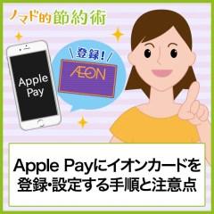 イオンカードでApple Payを認証する手順・ときめきポイントが貯まるかどうか・お客さま感謝デーのときに割引できるかについて徹底解説