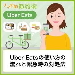 使ってわかったUber Eats(ウーバーイーツ)の使い方の流れと緊急時の対処法。有名レストランの料理を気軽に宅配してもらえる!